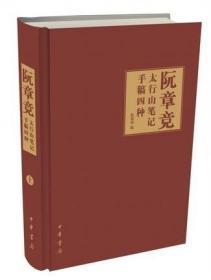 阮章竞太行山笔记手稿四种