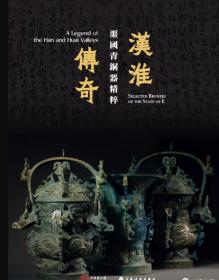 汉淮传奇——噩国青铜器精粹