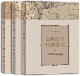 上海城市地图集成(上中下共3册)