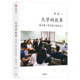 大学的改革 第五卷 学子编 (研究生)