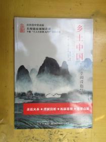 乡土中国整本书阅读指导