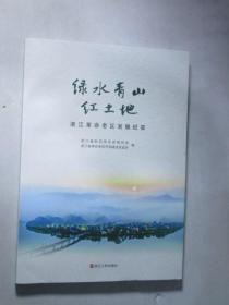 绿水青山红土地:浙江革命老区发展纪实