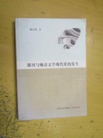 报刊与晚清文学现代化的发生(台州学院人文学院教授张天星签赠钤印本)