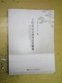 王松泉语文教育思想研究