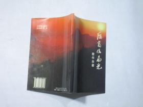 雁荡山风光(风景导游画册)(签名本)