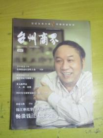 创刊号:台州商界(试刊号)