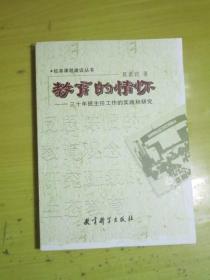 教育的情怀——三十年班主任工作的实践和研究(台州市首届名师莫素君作品)
