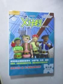 领先阅读.X计划(学生包 9)(点读版)(未拆封共9本书及2张光盘)