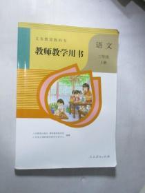 义务教育教科书教师教学用书  语文 三年级 上册(附光盘)