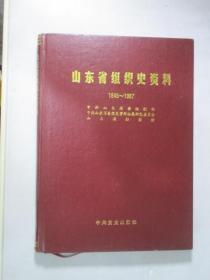 山东省组织史资料(1949—1987)
