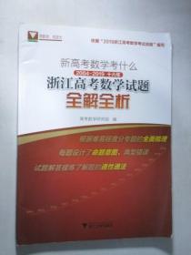 新高考数学考什么:2004—2019 十六年浙江高考数学试题全解全析