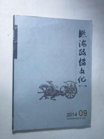 临海政协文化  2014.09