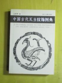 中国古代瓦当纹饰图典