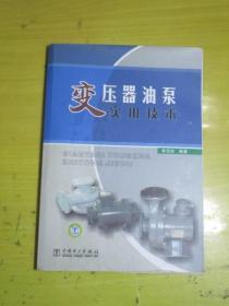 变压器油泵实用技术( 台州市十佳非公有企业专家型企业家黎贤钛作品)