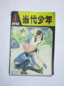 创刊号:当代少年  1981年第1期