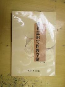 读者意识写作教学论( 临海市教委教研室林一平的有关写作教学理论)