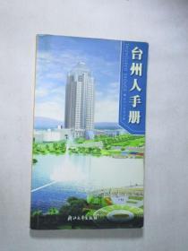 台州人手册