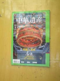 中华遗产  2013.9( 中国人怎样居住)