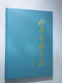 仙居县教育志(16开精装本)