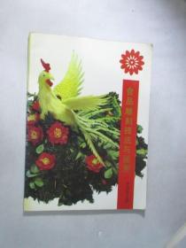 食品雕刻技法与运用
