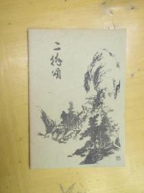 二徐颂 (临海诗联)