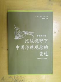 比较视野下中国诗律观念的变迁(台州学院人文学院李国辉签赠本)