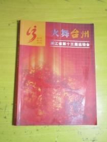 火舞台州:浙江省第十三届运动会