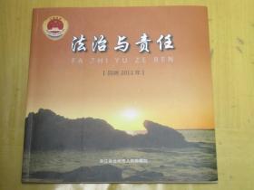 法治与责任:回眸2011台州检察