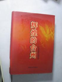 辉煌的台州——纪念改革开放30年(16开精装本)