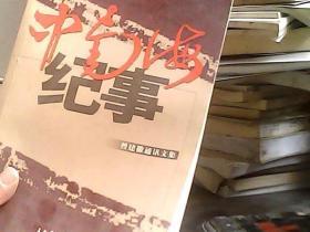 中南海纪事:曾建徽通讯文集