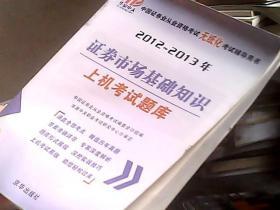 华泉中天·中国证券业从业资格考试无纸化考试辅导用书:2012-2013年证券市场基础知识上机考试题库