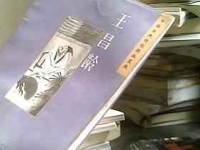 中国古典诗词精品赏读:王昌龄(底边有点破损)
