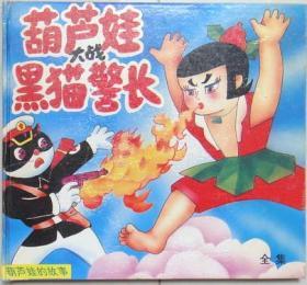 葫芦娃大战黑猫警长 精装