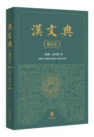 汉文典(修订本·平装繁体横排)