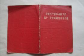 中国共产党第八届扩大的第十二次中央委员会全会公报 带最高指示