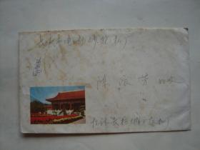 老信封   故宫    信销   带8分邮票1张   电力机车