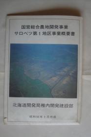 国营总合农地开发事业 第1地区事业概要书 (日本 昭和56年 具体内容自鉴 2开大小)