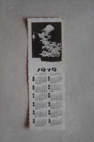 老照片   照片式贺卡   年历卡  1979