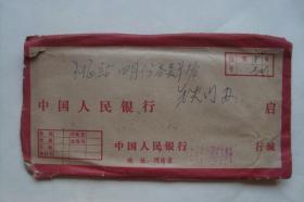 老信封  中国人民银行   联行专用   信销  带20分邮票1张