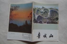 青城山 旅游宣传册