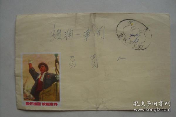 老信封   胸怀祖国   放眼世界    信销   带10分邮票1张   南京长江大桥胜利建成