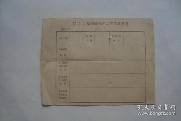 JA1-1   型缝纫机产品征求意见书   长春市缝纫机厂