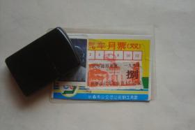 汽车月票   长春市公交总公司  1995
