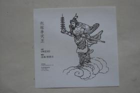 绣像卡    《无底洞》人物     托塔李天王