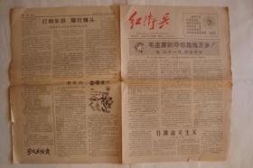 红卫兵  第22号   1-4版全    1967年2月18日
