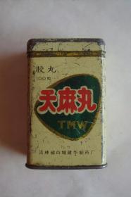 老药标   铁质药盒    天麻丸   吉林省白城建华制药厂
