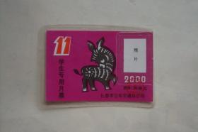 学生专用月票   长春市公交总公司  2000