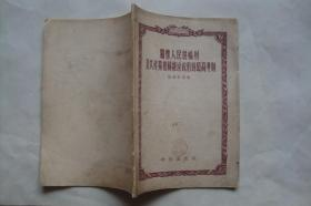 关怀人民的福利是共产党和苏维埃政府的最高准则 鲍德卡洛 著