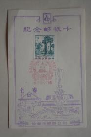 纪念邮戳卡   中华人民共和国第七届全国人民代表大会    1988年2月25日     长春市邮票公司