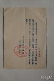接转组织关系介绍信  中共长春市第十二中学 一九五九年